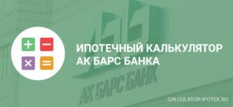 Ипотечный калькулятор Ак Барс Банка