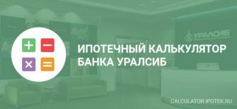 Ипотечный калькулятор банка Уралсиб