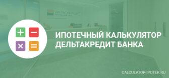 Ипотечный калькулятор Дельтакредит банка