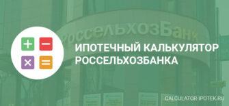 Ипотечный калькулятор Россельхозбанка