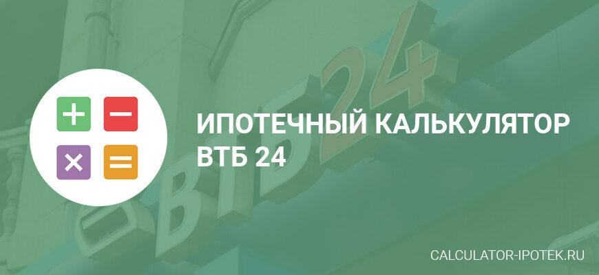 Ипотечный калькулятор ВТБ 24