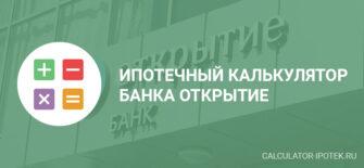 Ипотечный калькулятор банка Открытие