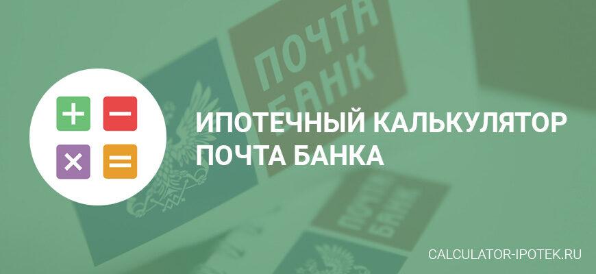 Ипотечный калькулятор Почта банка