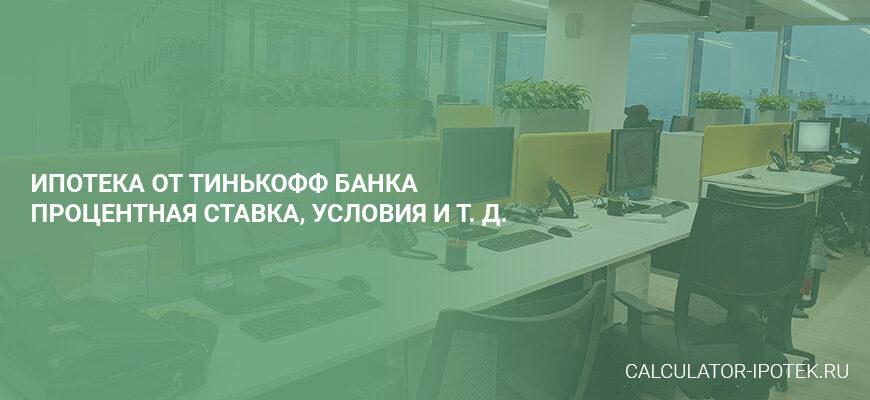 Ипотека от Тинькофф банка