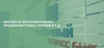 Ипотека от Восточного банка
