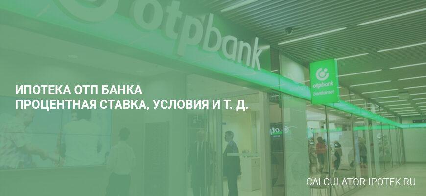 Ипотека ОТП банка