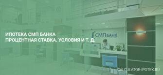 Ипотека СМП банка