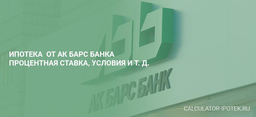 Ипотека в Ак Барс банке в 2020 году