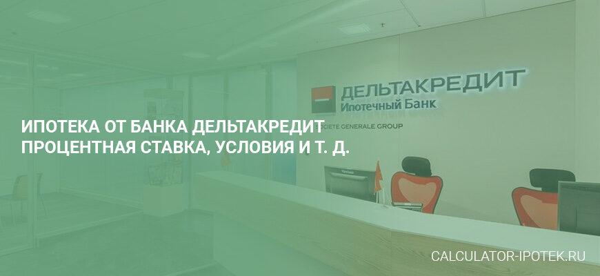 Ипотека банка ДельтаКредит