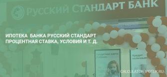 Ипотека банка Русский Стандарт