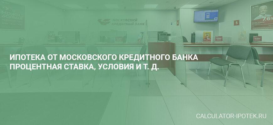 Ипотека Московского кредитного банка