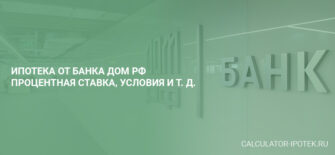 Ипотека от банка Дом РФ