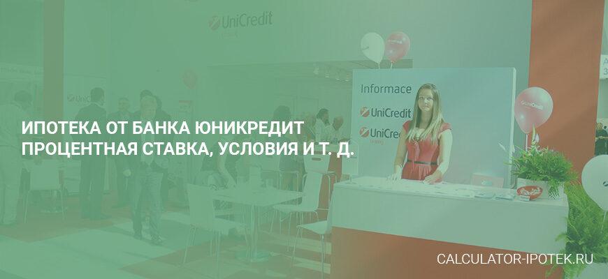 Ипотека от банка Юникредит