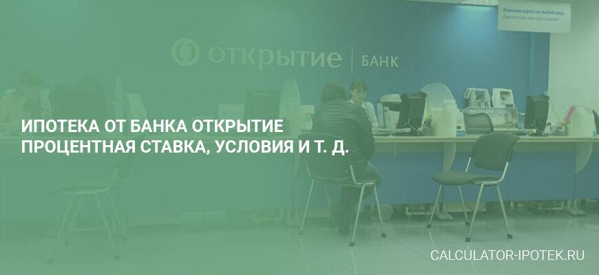 Ипотека от банка Открытие