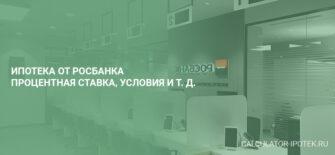 Ипотека от Росбанка