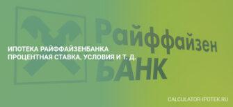 Ипотека Райффайзенбанка