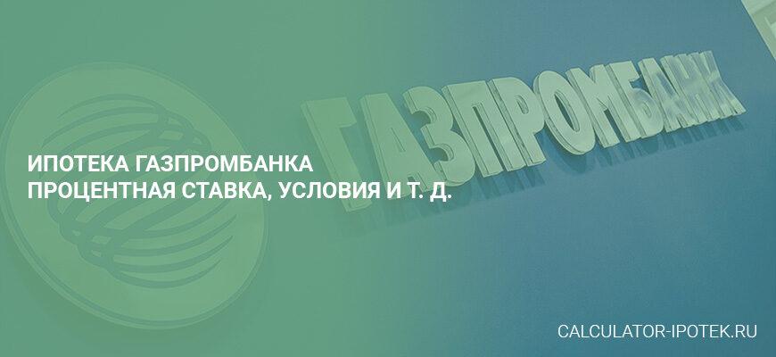 Ипотека Газпромбанка