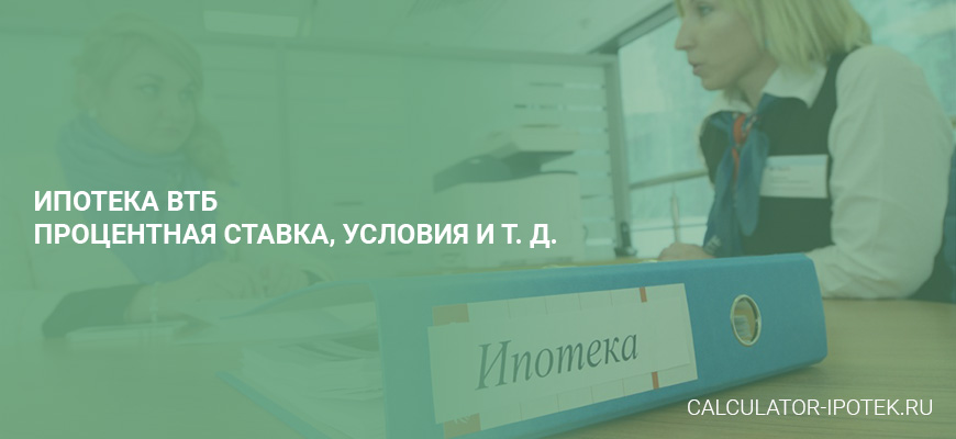 Требования к заемщикам по ипотеке на вторичное жилье - банк ВТБ