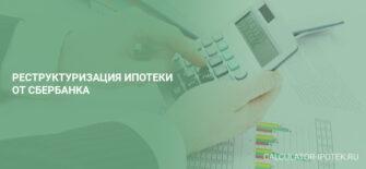Реструктуризация ипотеки от Сбербанка
